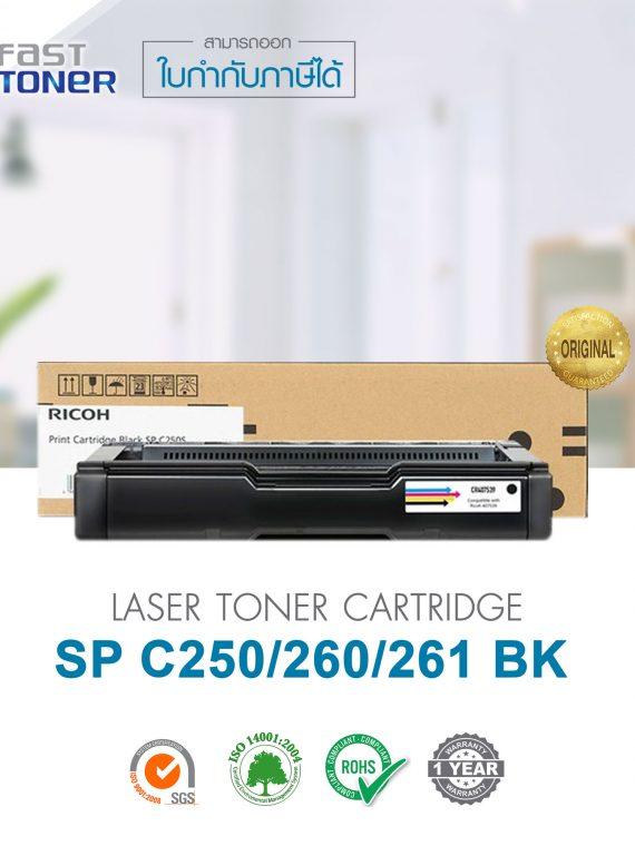 SP-C250-260-261-BK